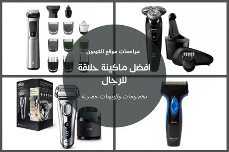 دليل شراء افضل ماكينة حلاقة للرجال لشعر الرأس والذقن 2021 المتوفرة في جمهورية مصر