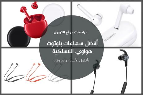 أفضل خيارات عند شراء سماعات بلوتوث هواوي من الإمارات العربية